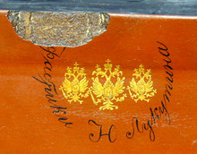 "The maker's marks under the lid include three Imperial double headed eagle emblems  with the monogram  (N) referring to the reign of Tsar Nicholas II and the words ""Factory of N. Lukutinå"" in Cyrillic script."