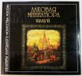 Russian Lacquer Miniatures Kholui: Masterpieces of Russian Folk Art
