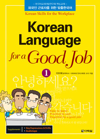 Korean Language for a Good Job 1 (English Ver.)