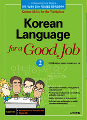 Korean Language for a Good Job 2 (English Ver.)