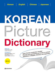 Korean Picture Dictionary_English/ Chinese/ Japanese