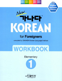 New 가나다 (Ganada) elementary  workbook level 1