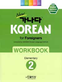 New 가나다 (Ganada) elementary  workbook level 2