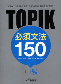 TOPIK Essential grammar 150 Intermediate (Japanese ver.)