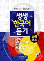 Korean listening made easy Elementary