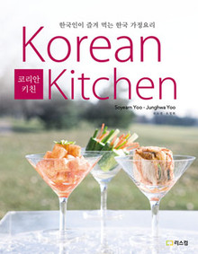 KOREAN KITCHEN (Soft cover)
