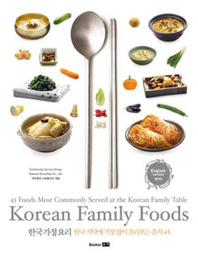 Korean Family Foods - English version