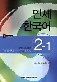 [연세 한국어] Yonsei Korean 2-1