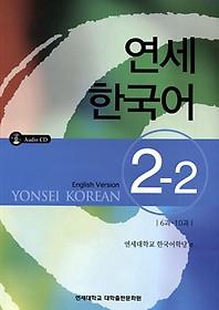 [연세 한국어] Yonsei Korean 2-2