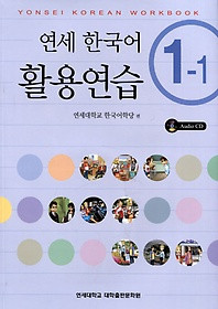[연세 한국어] Yonsei Korean Workbook 1-1