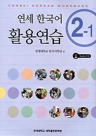[연세 한국어] Yonsei Korean Workbook 2-1