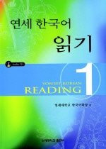 [연세 읽기] Yonsei Korean Reading 1
