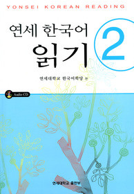 [연세 읽기] Yonsei Korean Reading 2