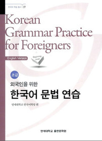 [Yonsei] Korean Grammar Practice for Foreigners - beginners