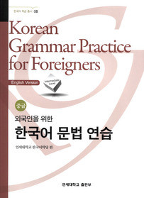 [Yonsei] Korean Grammar Practice for Foreigners - intermediate