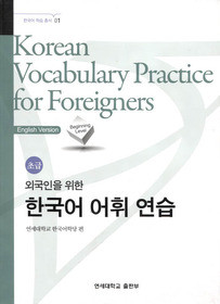 [Yonsei] Korean Vocabulary Practice for Foreigners - beginners