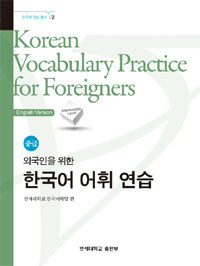 [Yonsei] Korean Vocabulary Practice for Foreigners - intermediate