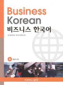 [Yonsei] Business Korean (with MP3 CD)