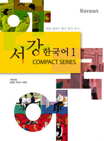 [서강 한국어] Sogang Korean Compact Series 1