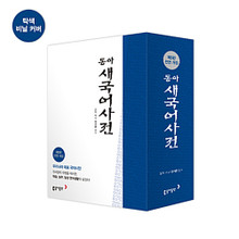 New Dong-A Korean dictionary 5th edition (leather cover)