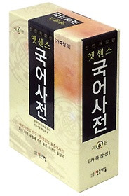 Essence Korean dictionary 6th edition