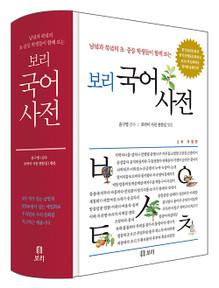 Bori Korean dictionary 2021 Edition