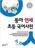 Dong-a Yonsei children's Korean dictionary