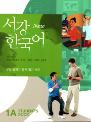 [서강 한국어] New Sogang Korean 1A Student's Book