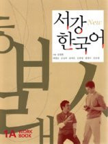 [서강 한국어] New Sogang Korean 1A Workbook