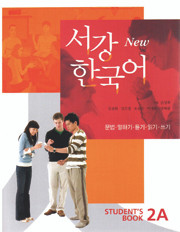 [서강 한국어] New Sogang Korean 2A Student's Book