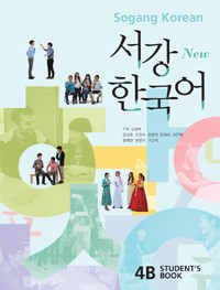[서강 한국어] New Sogang Korean 4B Student's Book (2015 Edition)