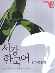 [서강 한국어] New Sogang Korean 5A Student's Book