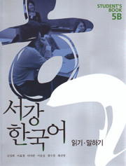 [서강 한국어] New Sogang Korean 5B Student's Book