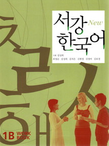 [서강 한국어] New Sogang Korean 1B Workbook