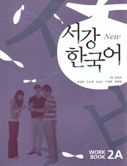 [서강 한국어] New Sogang Korean 2A Workbook
