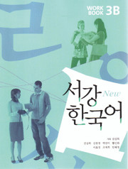 [서강 한국어] New Sogang Korean 3B Workbook
