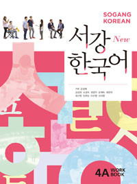 [서강 한국어] New Sogang Korean 4A Workbook (2015 Edition)