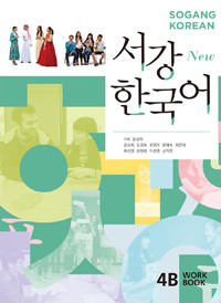 [서강 한국어] New Sogang Korean 4B Workbook (2015 Edition)