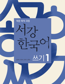 [서강 한국어] Sogang Korean Writing 1 (Academic purpose)