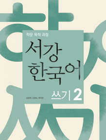 [서강 한국어] Sogang Korean Writing 2 (Academic purpose)