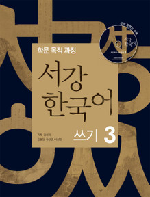 [서강 한국어] Sogang Korean Writing 3 (Academic purpose)