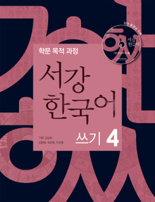 [서강 한국어] Sogang Korean Writing 4 (Academic purpose)