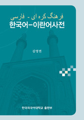 [HUFS] Korean-Persian Dictionary