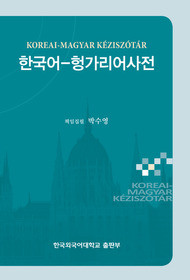 [HUFS] Korean-Hungarian Dictionary