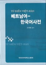 [HUFS] Korean-Vietnamese Dictionary