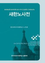 [HUFS] Korean-Russian Dictionary