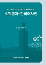 [HUFS] Swedish-Korean Dictionary (SVENSK-KOREANSK ORDBOK)