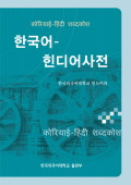 [HUFS] Korean-Hindi Dictionary