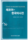[HUFS] Czech-Korean Dictionary