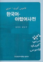 [HUFS] Korean-Arabic Dictionary